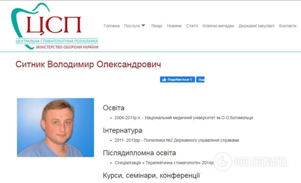 Владимир Сытник работал в поликлинике Минобороны.
