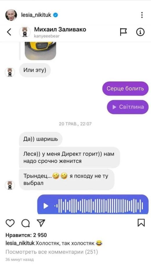 Переписка Никитюк и Заливако