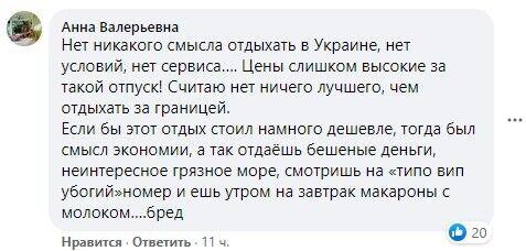 Українці висловилися під постом у мережі