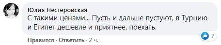 Українці прокоментували ситуацію з курортами
