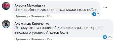 Українці вважають, що краще відпочивати за кордоном