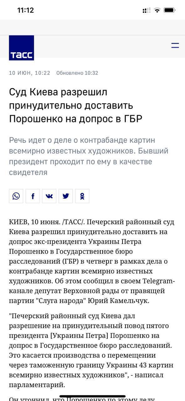 Новый фейк о Порошенко распространил ряд СМИ