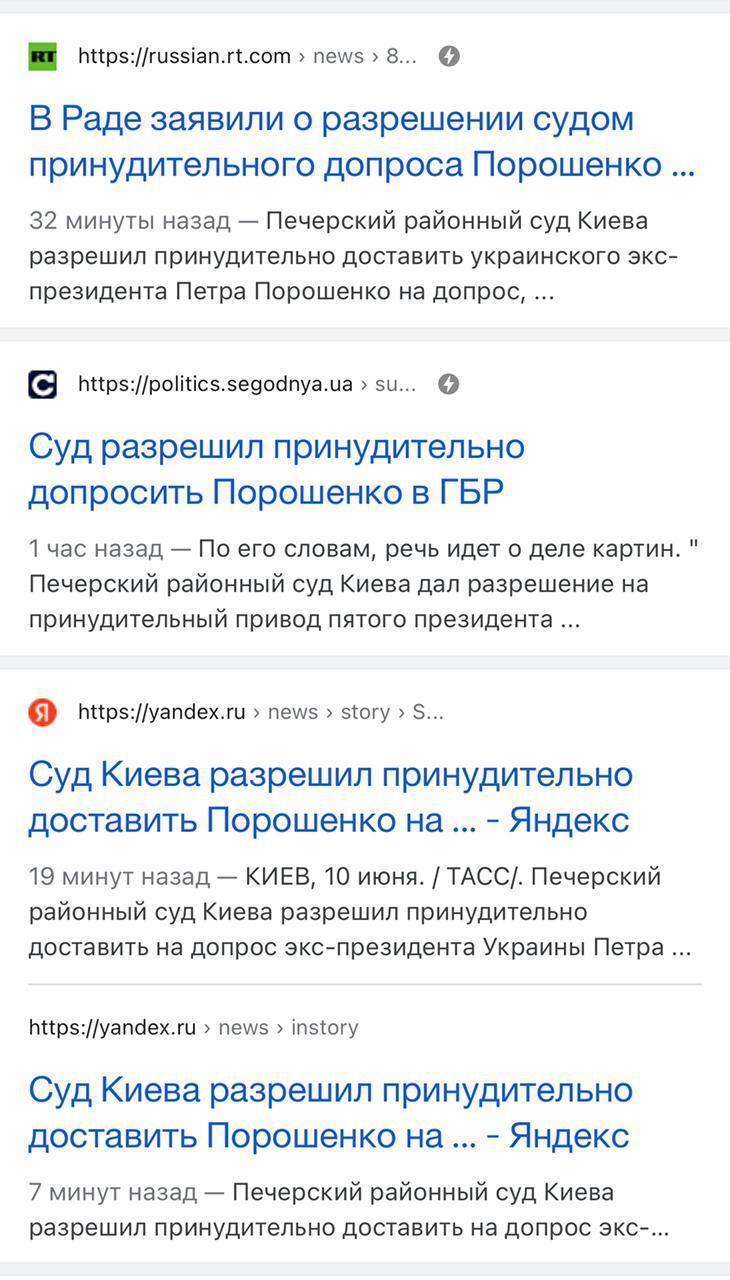 В сети множество источников распространили фейк о Порошенко