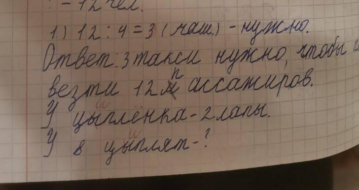 Учитель проверил тетрадь.