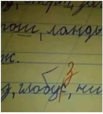 Учитель ошибся в написании слова.