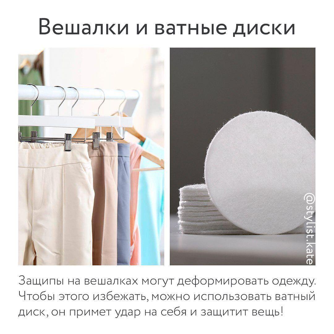 Защипы на вешалках могут деформировать одежду