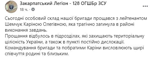 На Донбассе простились с погибшей 22-летней военной. Фото