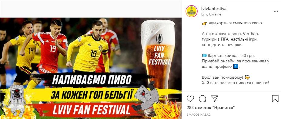 За голи Бельгії можна буде отримати безкоштовне пиво