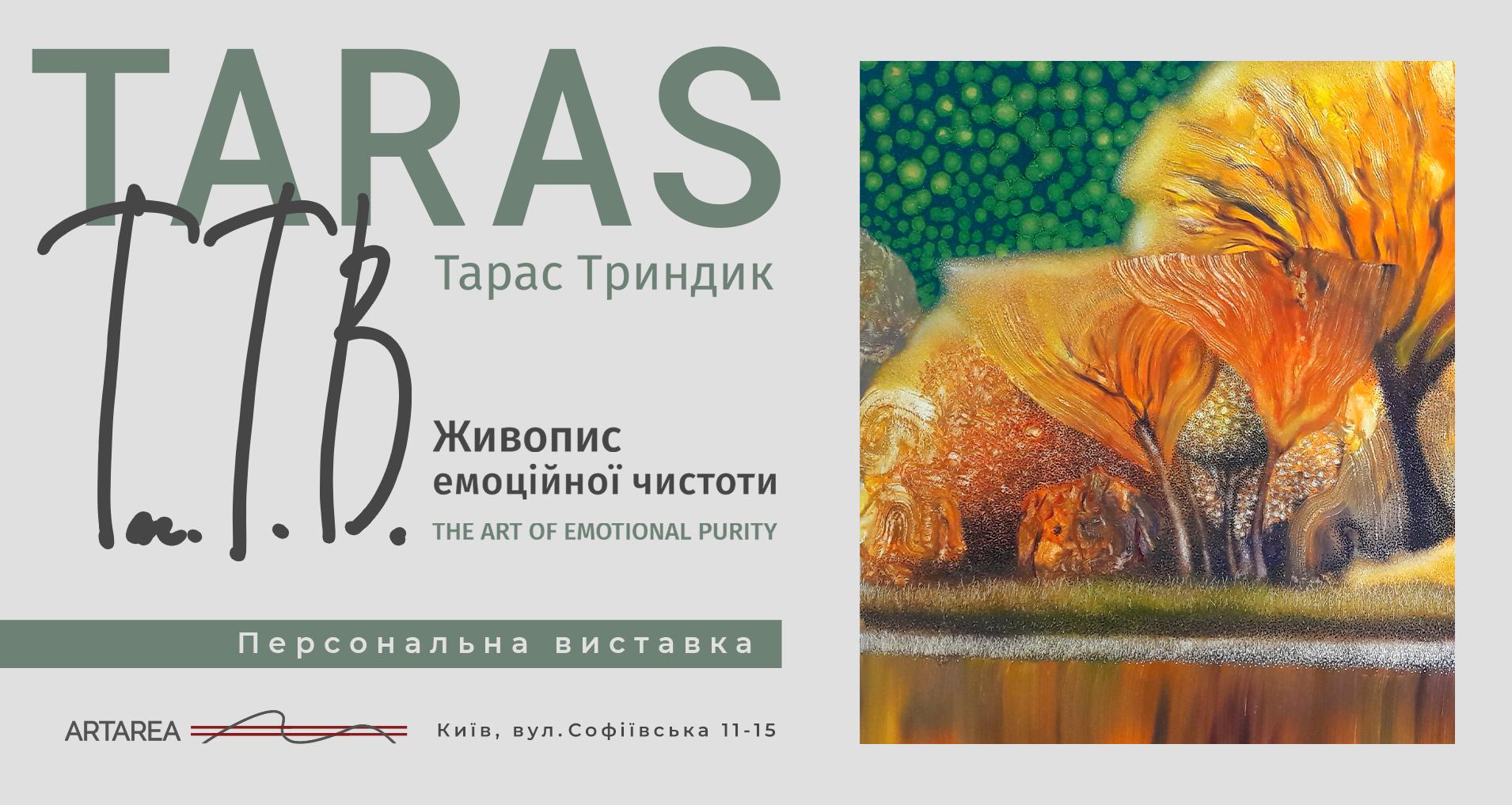 ARTAREA пропонує відвідати персональну виставку полотен художника Тараса Триндика