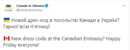Посольство Канады поддержало Украину