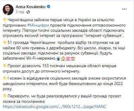 Черниговщина – лидер в Украине по количеству проектов подключения оптоволоконного интернета