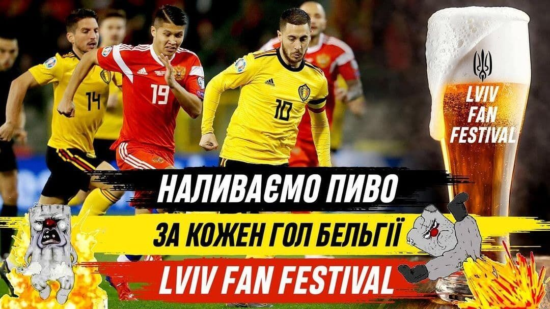 За голи у ворота збірної Росії можна буде отримати безкоштовне пиво