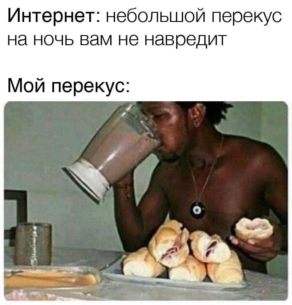 """Мем про нічні """"перекуси"""""""