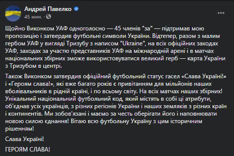 Павелко рассказал о новых футбольных символах Украины