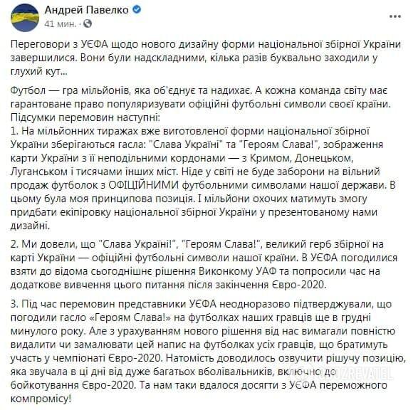 УЕФА утвердил новый дизайн формы сборной Украины.