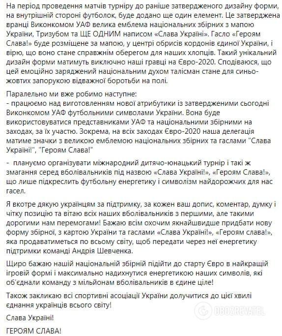 Павелко раскрыл детали переговоров с УЕФА.
