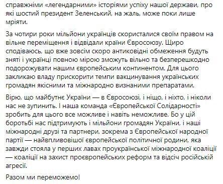 Порошенко – про річницю безвізу: це міжнародне визнання та перемога всієї України