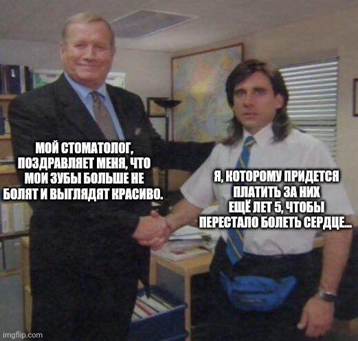 Мем про ціну на лікування