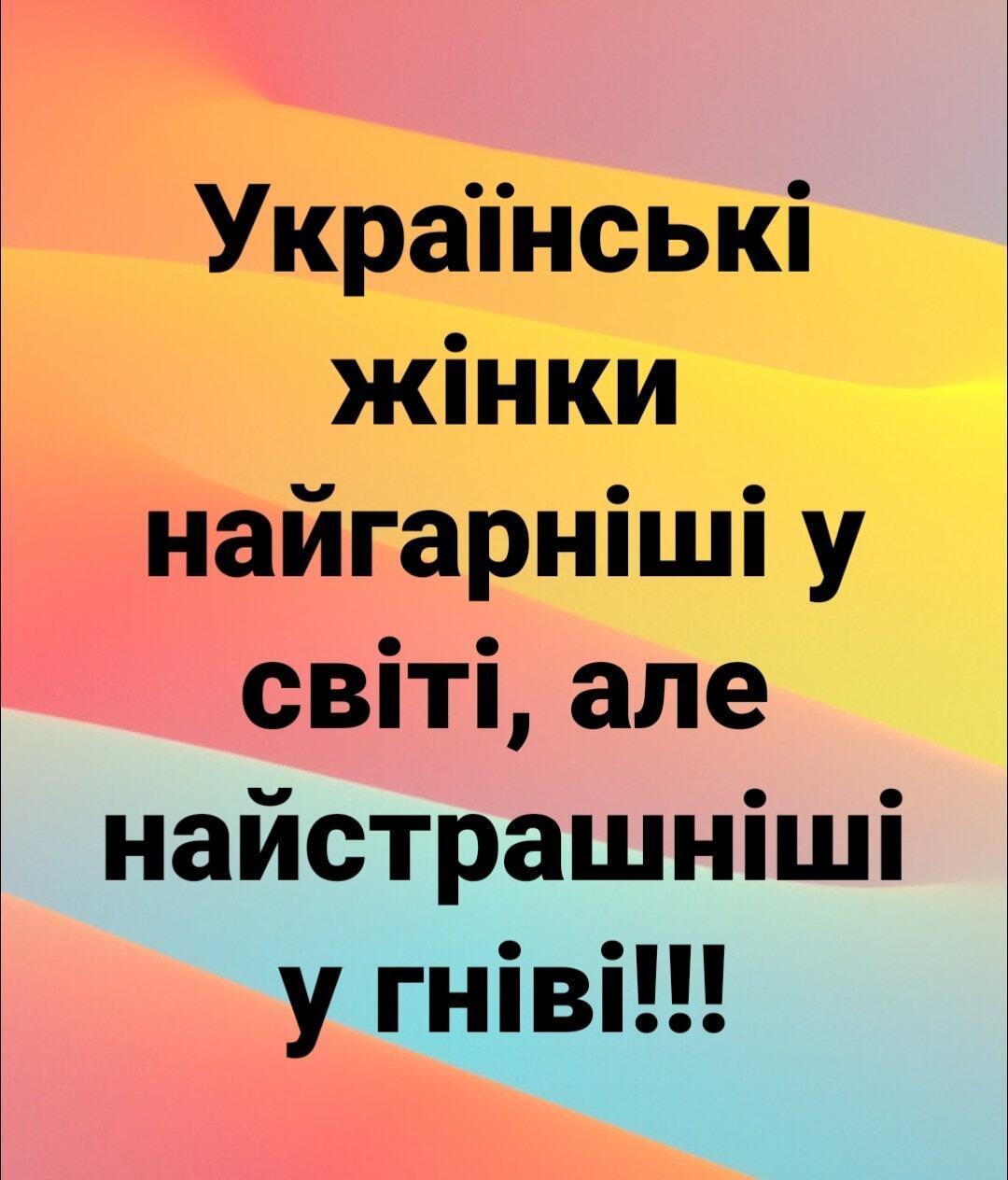 Анекдот про українських жінок