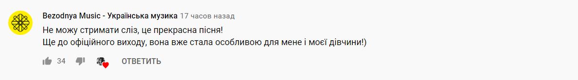 """Поклонники пришли в восторг от композиции """"Любила"""""""