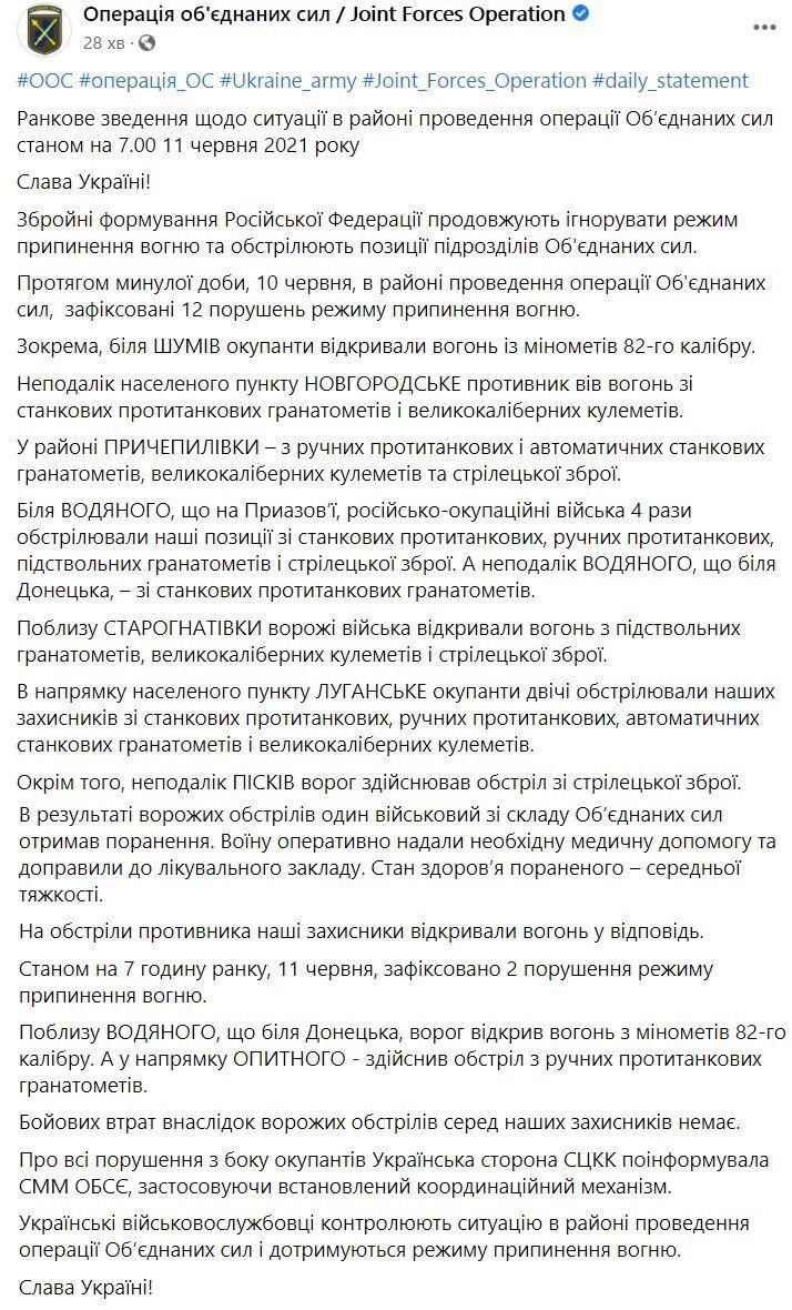 Информация о ситуации на Донбассе