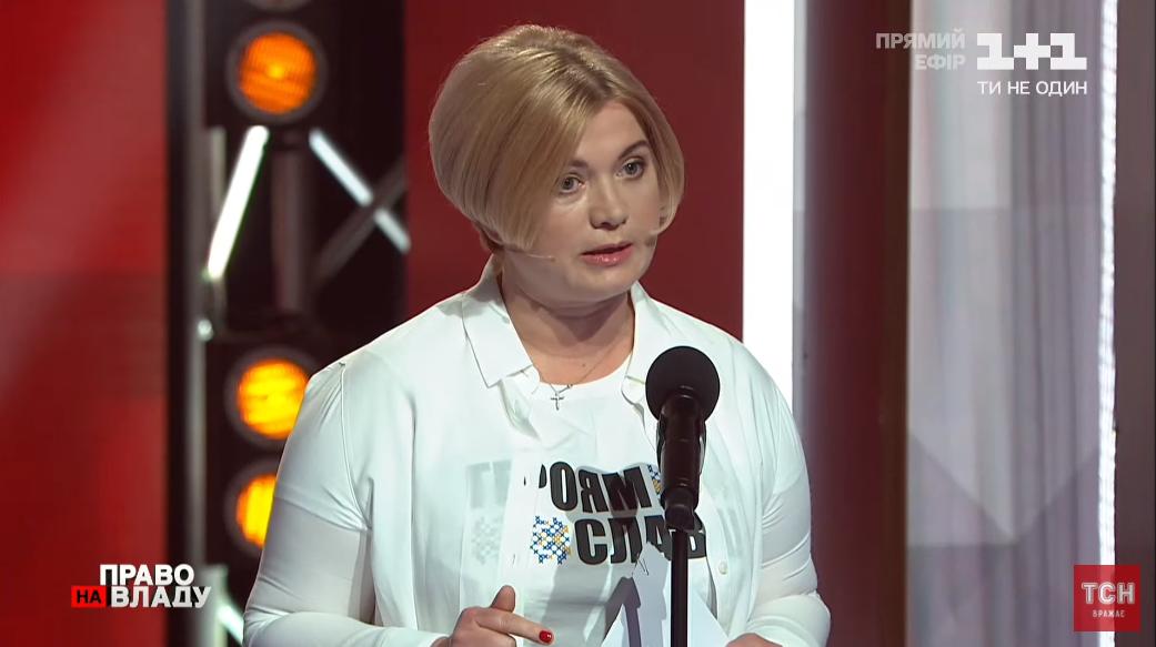 Ірина Геращенко закликала створити колективний позов.