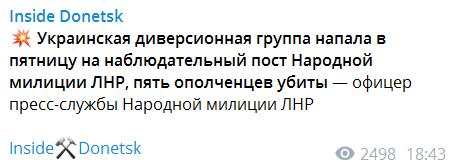 Сообщение одного из Telegram-каналов пропагандистов