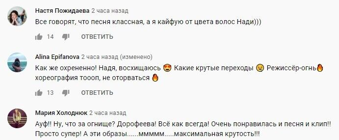 Пользователям сети очень понравилось новое творчество Дорофеевой
