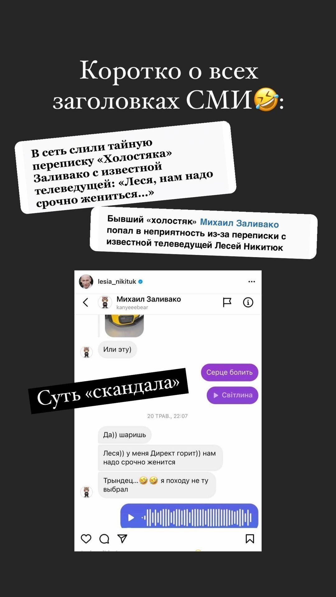 Анна Богдан отреагировала на скандальную переписку Заливако с Никитюк