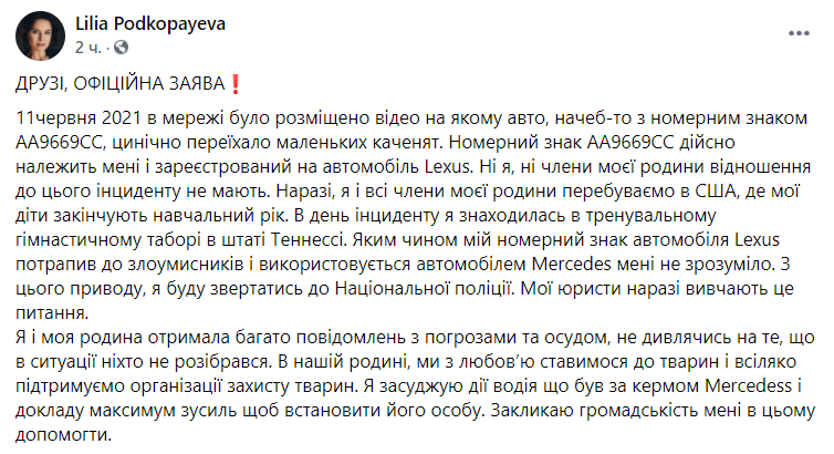 Подкопаева сделала официальное заявление