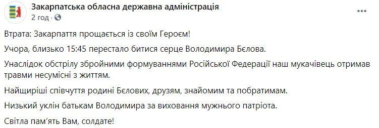 Закарпатська ОДА у Facebook.