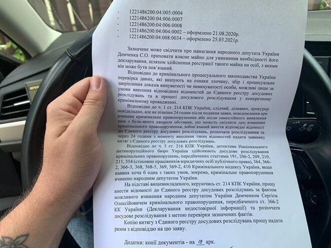 Крутчак обратился в НАБУ относительно новых махинаций с землей в Днепре, к которым может быть причастен нардеп Демченко