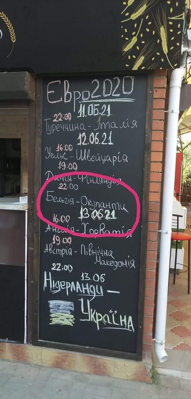 Рекламный щит в одном из кафе Херсонщины