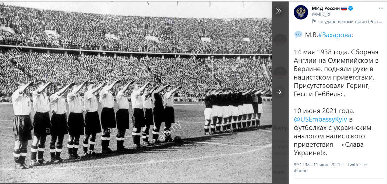 МЗС РФ розмістило архівне фото зі стадіону