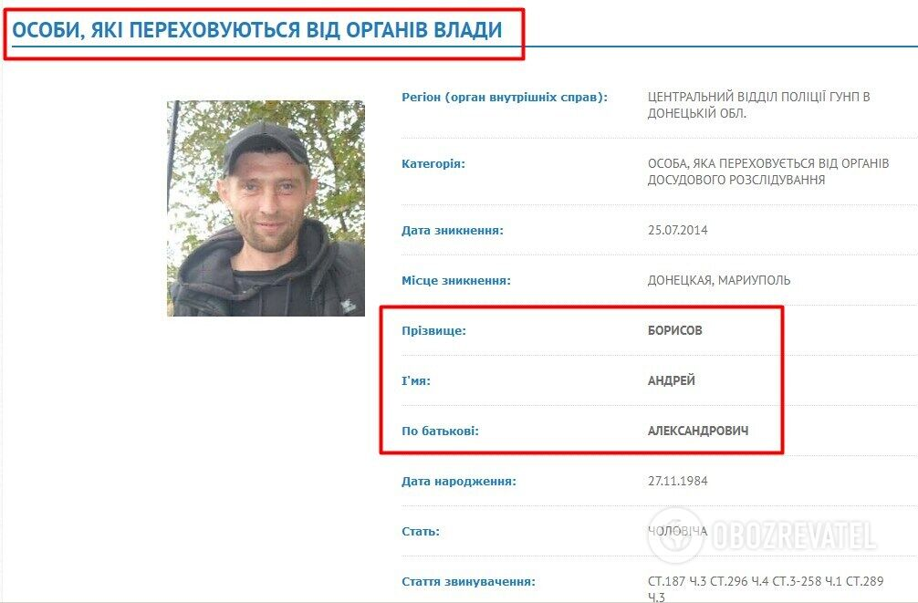 """Чечен"" объявлен в розыск"