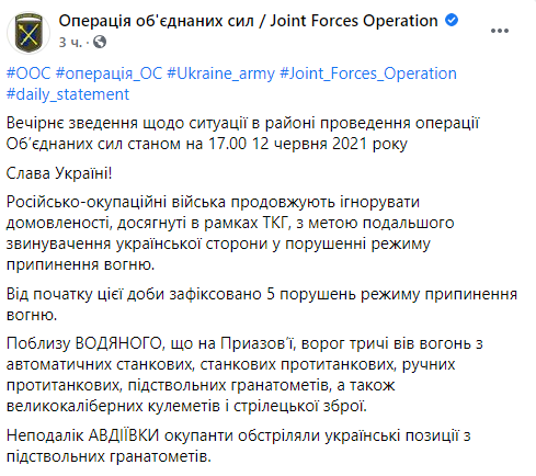 Найманці Росії вдарили по воїнам ВСУ з гранатометів.