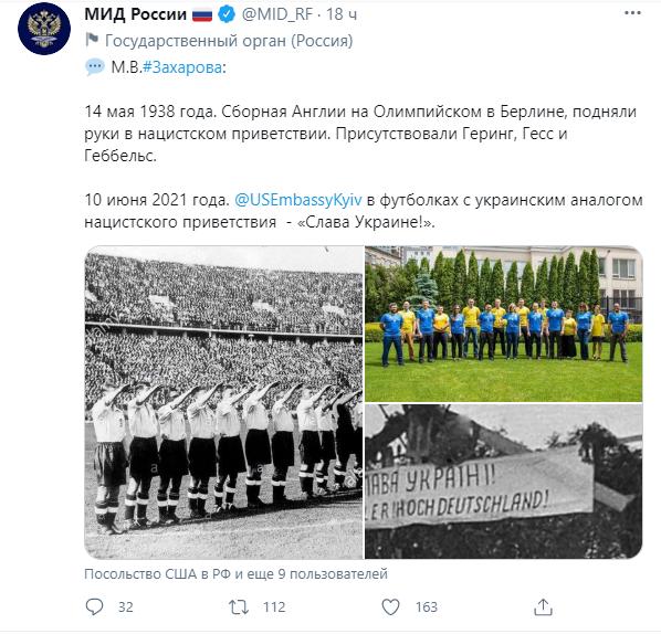 "МЗС РФ порівняло ""Слава Україні!"" з ""Heil Hitler!"""