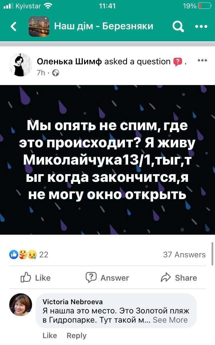 Этой ночью не спали десятки тысяч жителей Левого берега Киева