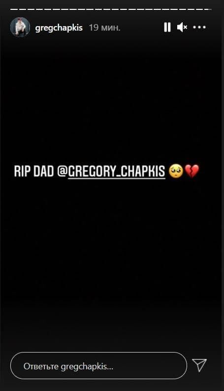 Сын Чапкиса подтвердил новость о смерти отца
