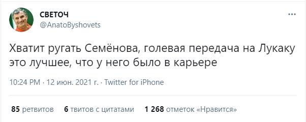 Семенов стал героем мемов
