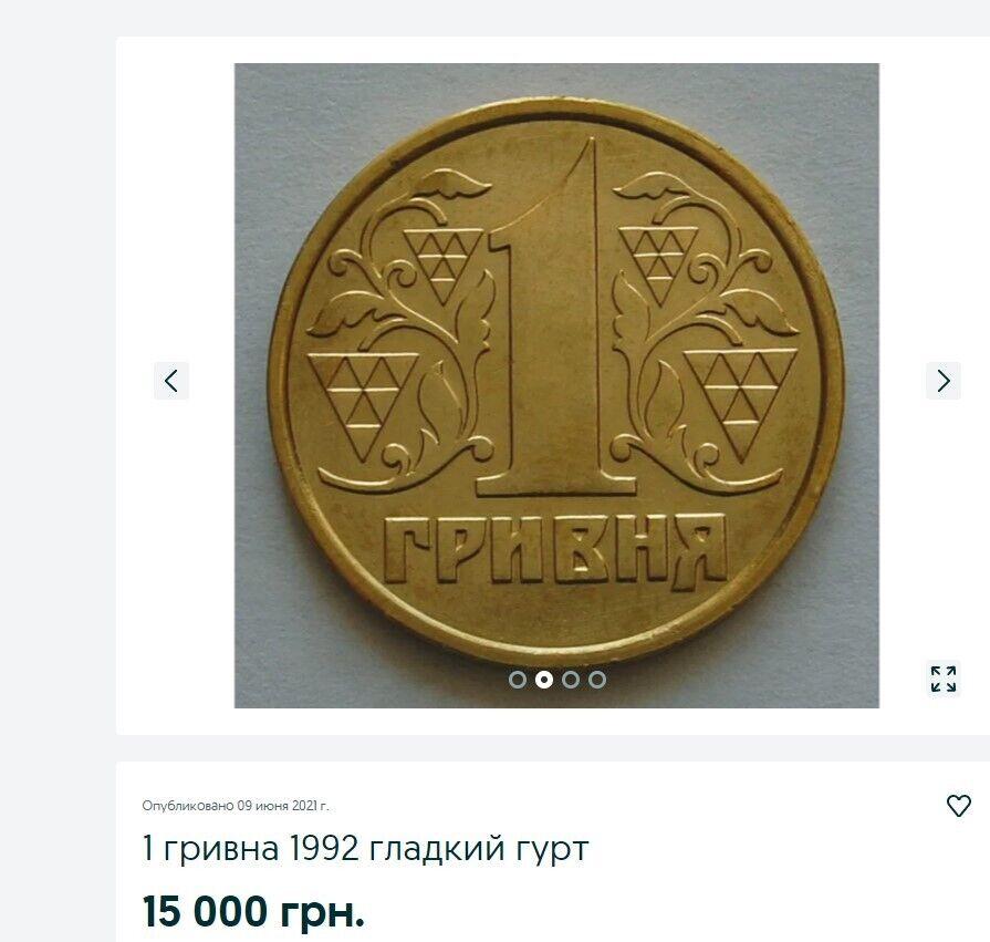 Монету продають за 15 тис. Грн