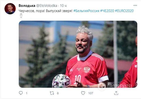 Реакція на матч Бельгія – Росія.