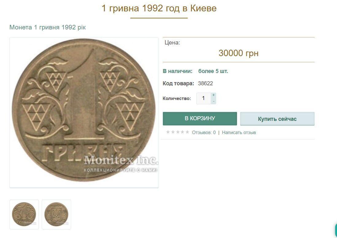 Монета може обійтися в 30 тис. Грн