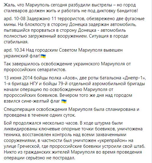 Аваков привітав зі звільненням Маріуполя