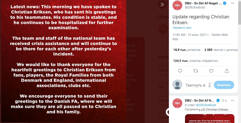 Эриксен находится в больнице