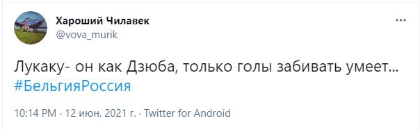 """""""Лукаку – он как Дзюба"""""""