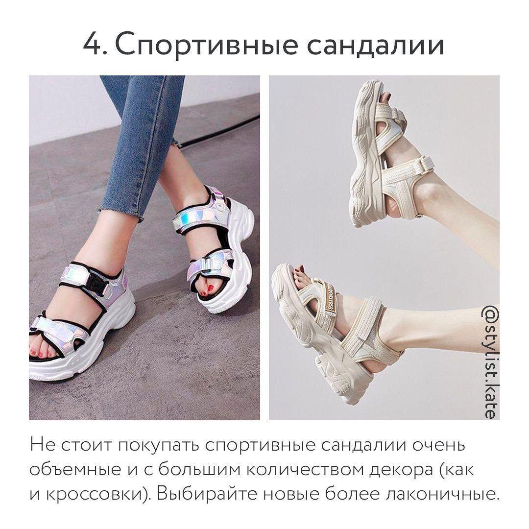 Спортивные сандалии