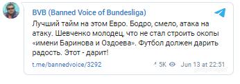 Андронов оценил первый тайм матча Нидерланды – Украина