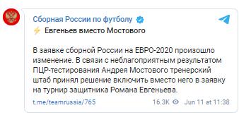 Евгеньев заменил Мостового