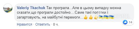 Украинцы поддержали сборную Украины